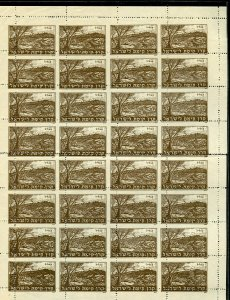 JEWISH NATIONAL VALLEY BROWN ERROR SHEET OF 40  SHIFTED PERFORATIONS  MINT NH