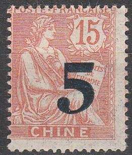 France Offices In China #45 F-VF Unused CV $17.50  (A8895)