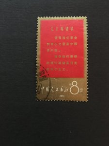 china culture revolution stamp, used, RARE, list#200