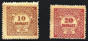 Crete 1899 Scott# 4 & 5 Mint Hinged CV $27.75