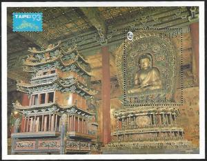 Gambia #1416 MNH Souvenir Sheet