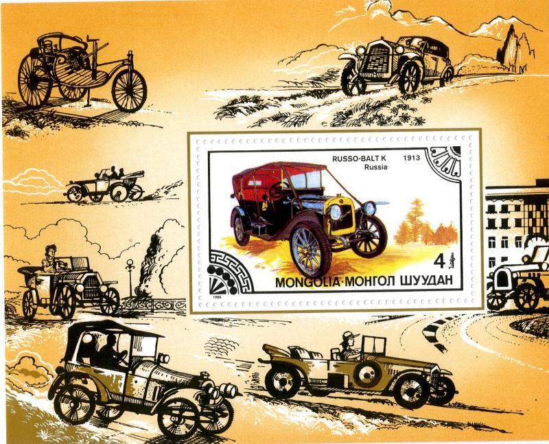 MONGOLIA 1554H MNH S/S SCV $3.00 BIN $2.00 CARS