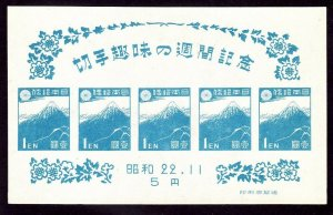 Japan 395 MNH 1947 Stamp Hobby Week IMPERF Souvenir Sheet No Gum as Issued