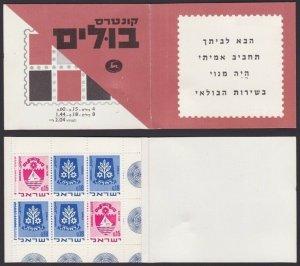 1970 Israel 444x4+486x8/MH TOWN EMBLEMS 9,00 €