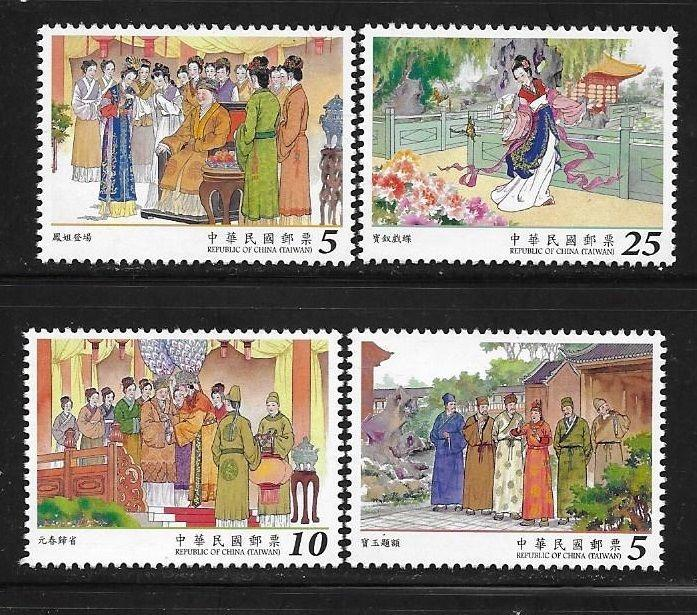 ROC Taiwan 2014 Red Chamber Dream Classic Literature MNH