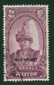 Nepal 1960 - 1962 Unissued Official U BIN $0.50