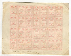 COLOMBIA SANTANDER; Early 1900s Imperf issue Unusual COMPLETE SHEET 10c.
