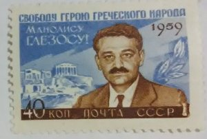 Soviet Scott # 2270