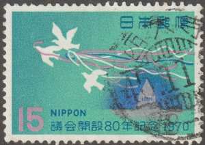 Japan stamp, Scott# 1049, used, hinged, cultural, doves
