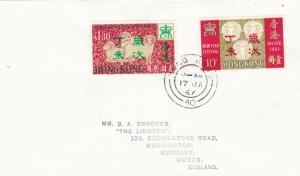 Hong Kong 1967 Year of The Ram with 10c White Dot Flaw VERY RARE ON FDC VGC