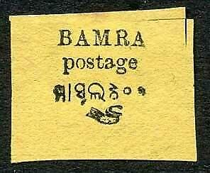 Bamra 1888 Issue 1/4a black on yellow Second Resetting R5/3