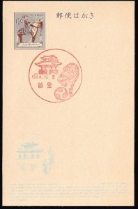 JAPAN RYUKYUS ISLANDS POST CARD FIRST ISSUE LOCAL CANCEL COLLECTION LOT #7