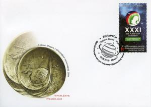 Belarus 2018 FDC XXXI ASE Planetary Congress Minsk 1v Set Cover Space Stamps
