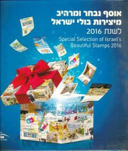ISRAEL 2016 YEAR BOOK SET WITH TABS & S/SHEETS MNH