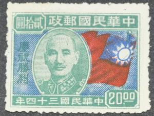 DYNAMITE Stamps: China Scott #611 – MNH