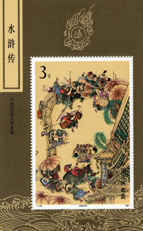 CHINA PRC 1991 Sc#2377 T167M OUTLAWS S/S MNH