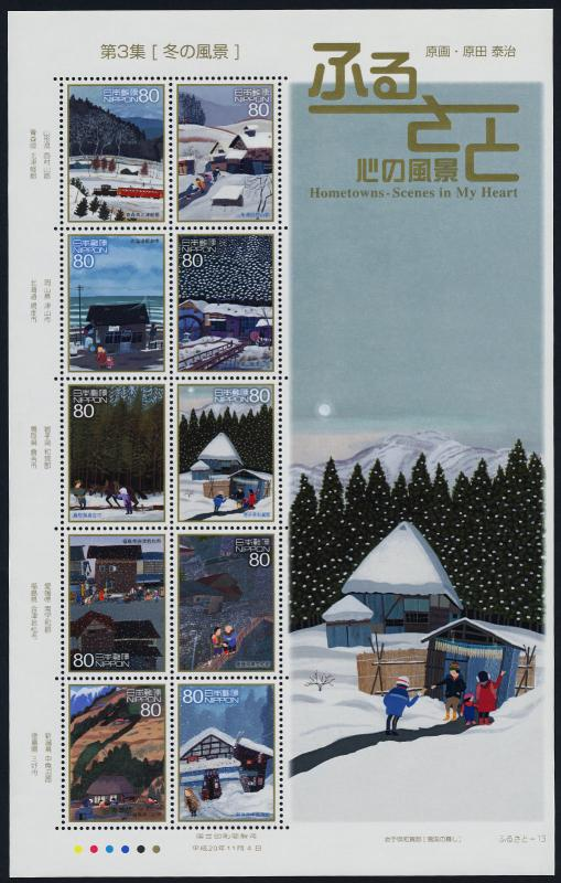 Japan 3069 MNH Home Towns, Architecture, Art, Horses, Train