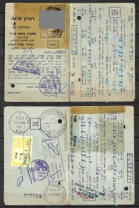 ISRAEL-JORDAN BORDER. PASSAGE PERMISSION FOR GAZA CITIZEN. 1972, REVENUE STAMP