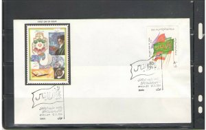 MIDDLE EAST: # 104 /  ++  FIRST DAY COVER ++ Fine Used-Offered AS-IS.