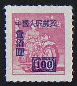 China, (23-1-Т-И)