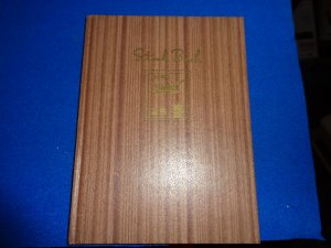 JAPAN MINT COLLECTION IN STOCKBOOK, MOSTLY MNH