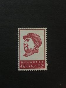 China stamp, culture revolution, MNH, chair Mao, Genuine, rare, list 905