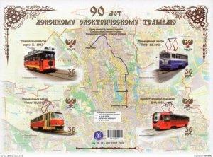 DONETSK - 2018 - Electric Trams in Donetsk - Imperf 4v Sheet - Mint Never Hinged