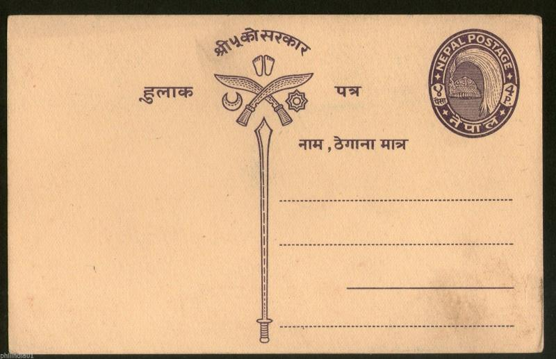 Nepal 4 Paise Postal Stationery Plain Post Card Mint # 5824