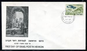 Israel POO Cover First Day of Israel Post in Havron 1967. x31352
