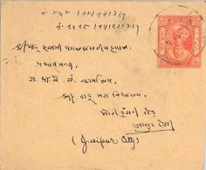 Indian States Jaipur 3/4a Raja Man Singh II Envelope 1946 to Jaipur City.  Re...