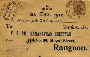 Burma India 1a KGV 1930 Mandalay to Rangoon.  Reduced at right.