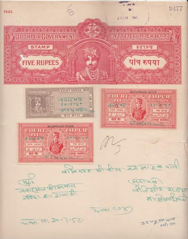 Jaipur & Jodhpur StateS India Fiscal  5R 10A  Combined Document     -96897