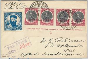 65252  - GREECE -  POSTAL HISTORY: FIRST FLIGHT COVER - Thessaloniki - Rome 1932