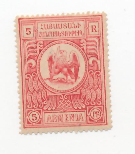 Armenia 1920 not for postal use, Scott unlisted, 5r, Coat of Arms