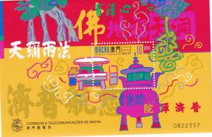 Macao #956 MNH CV $2.50 Z392L