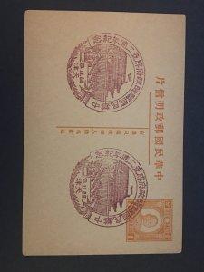 1939 china post card, Tianjin memorial cancel, rare, list#96