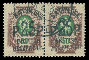 Batum 1920 25r on 50k green & copper-red pair (cds dated 2.7.20) VFU. SG 33.