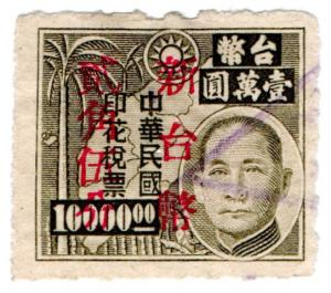 (I.B) Taiwan Revenue : Duty Stamp $2.50 on $10,000 OP