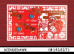HUNGARY - Chinese Horoscope: 2017 The Year of the Rooster - MIN. SHEET - MNH