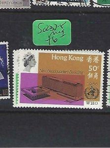 HONG KONG  (P2410B)  QEII   UN  WHO  SG 237-8   MOG