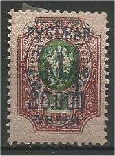 RUSSIA, Denikin, 1921, MH 20,000r on 50k. Scott 332 RUSSIAN OFFICES ABROAD