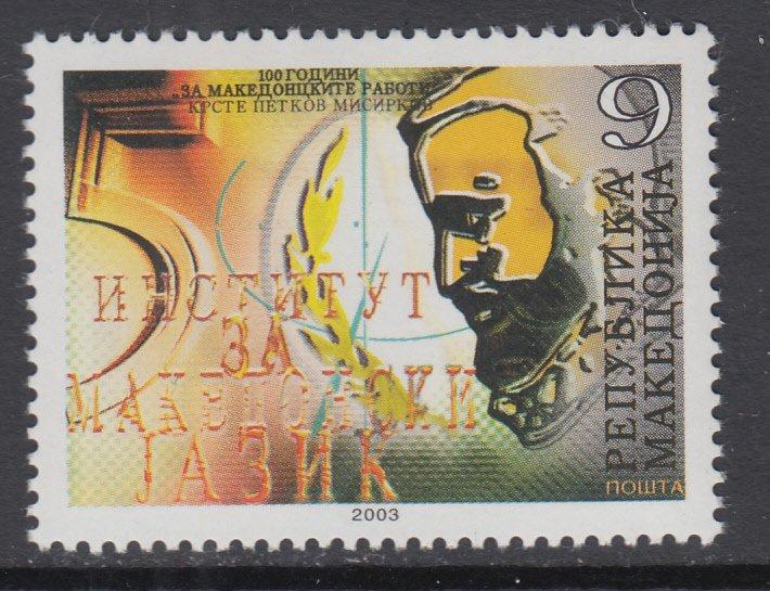 Macedonia 263 MNH VF