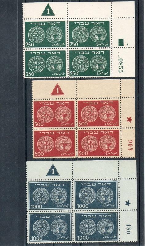 Israel Scott #7-9 Doar Ivri High Value Plate Blocks MNH!!