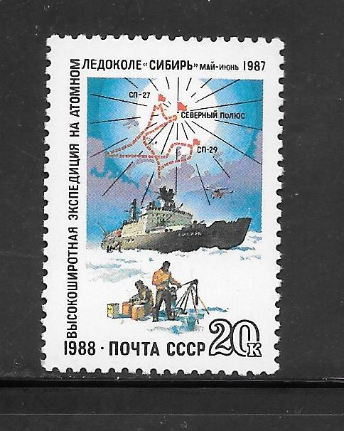 Russia #5713 MNH Single