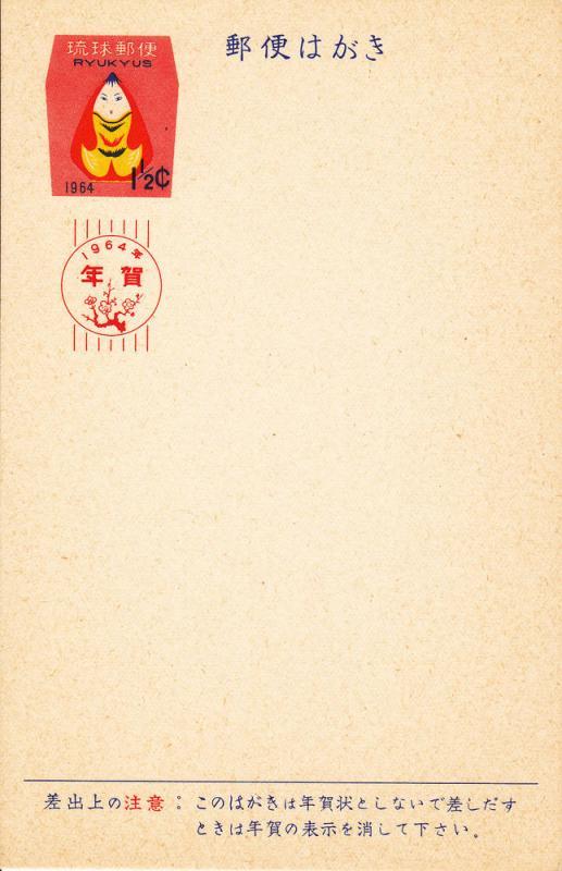 Ryukyu # UX25, Princess Doll, mint