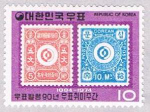 Korea 916 MLH Stamps 1974 (BP34425)