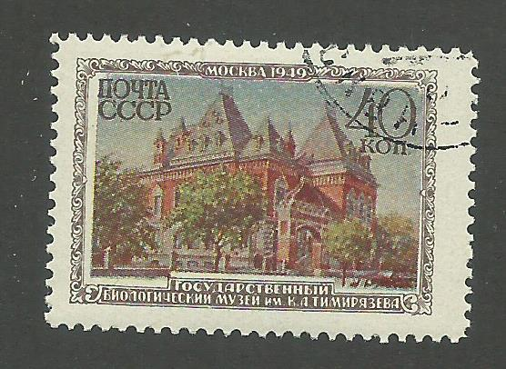 Russia SC #1452 Used