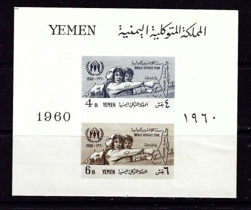 Yemen 97a Hinged Freedom from Hunger imperf S/S see footnote