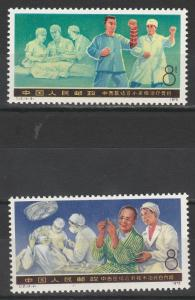 CHINA 1976 MEDICAL SERVICES 8F - 2 DIFFERENT MNH **
