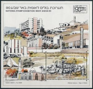Israel stamp National Stamp Exhibition Beer Sheva 90 block MNH 1990 WS242037